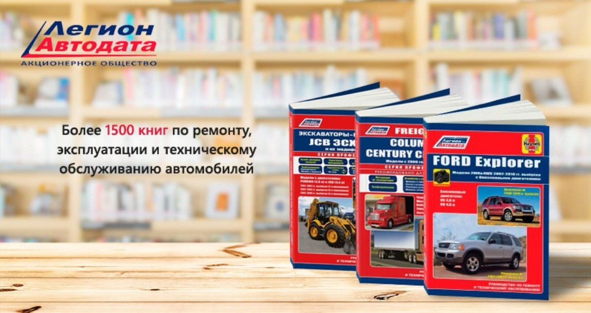 Книги, программы, приборы и оборудование для автомобилей. Товары для диагностики и ремонта авто.