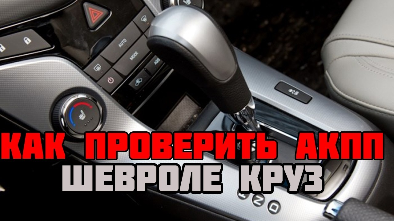 Замена масла в АКПП Шевроле Круз 1.8