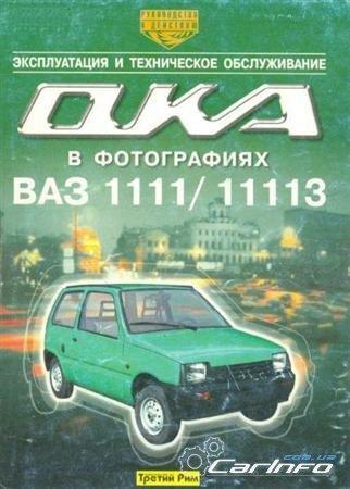 "Автомобили ""Ока"" ВАЗ-1111 и ВАЗ-11113. Эксплуатация и ТО"