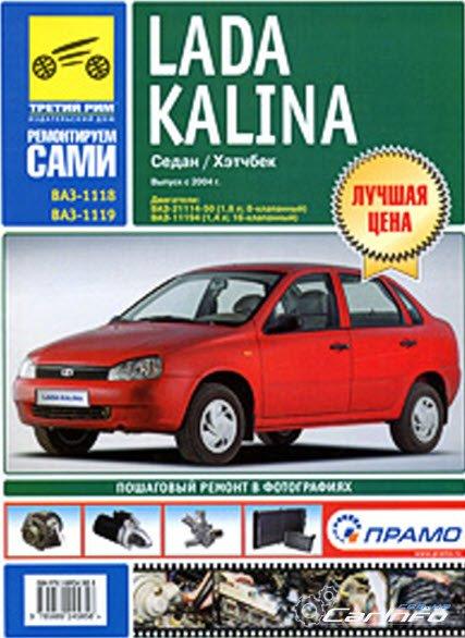 Lada Kalina. Цветное руководство по обслуживанию и ремонту