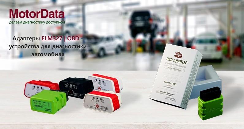 Диагностические адаптеры elm327 для вашего автомобиля
