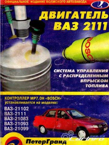 """Руководство по техническому обслуживанию распределенного впрыска топлива двигателя ВАЗ-2111 с контроллером MP7.0H """"BOSCH"""""""
