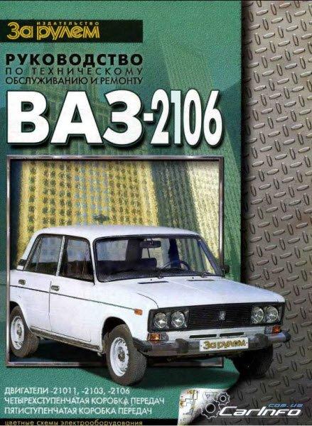 ВАЗ-2106: Руководство по техническому обслуживанию и ремонту